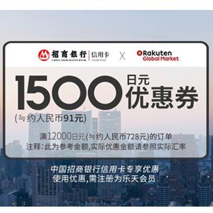 日本乐天国际携手招行信用卡满12000日元立减1500日元