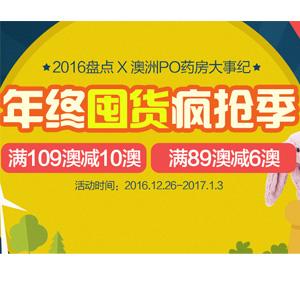 澳洲Pharmacy Online中文网年终囤货季活动