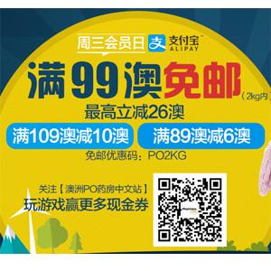 澳洲Pharmacy Online中文网支付宝日活动