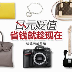 日本乐天国际新年满12000日元立减1500日元