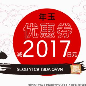 日本乐天国际新年满15000减2017日元优惠券再来