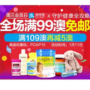 支付宝日!澳洲Pharmacy Online中文网健康全攻略