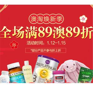澳洲Pharmacy Online中文网澳淘焕新季活动