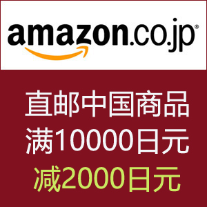 日本亚马逊×招商银行 直邮商品