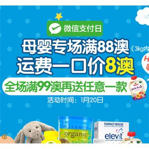 澳洲Pharmacy Online中文网母婴专场