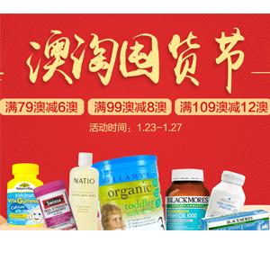 澳洲Pharmacy Online中文网澳淘囤货节活动