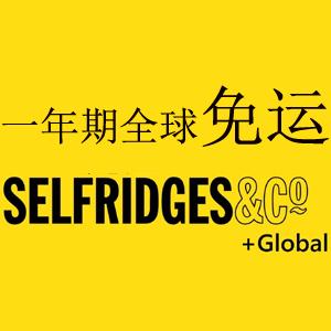 英国Selfridges百货Selfridges+ Global会员一年期全球免运详细说明