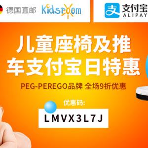 支付宝日!Kidsroom官网有PEG-PEREGO品牌儿童安全座椅、推车促销