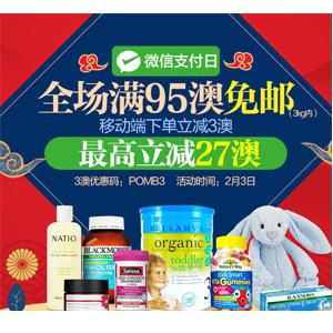 澳洲Pharmacy Online中文网站微信支付日活动