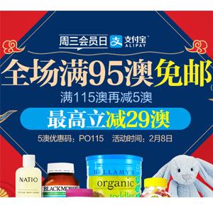 支付宝日!澳洲Pharmacy Online中文网站新春促销活动