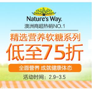 澳洲Pharmacy Online中文网站Nature's Way软糖专场