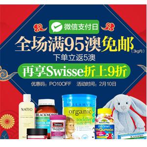 澳洲Pharmacy Online中文网站微信支付日 下单立返5澳无门槛券