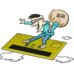 消费提醒:近期海淘信用卡盗刷事件频发