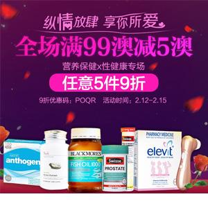 澳洲Pharmacy Online中文网站情人节促销活动