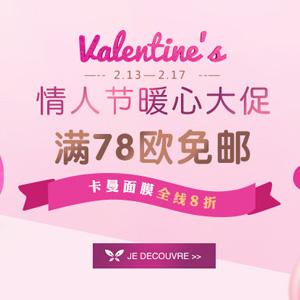 法国1001Pharmacies中文网情人节全场满78欧免邮