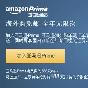 2月28日截止!中亚PRIME会员¥188/年优惠价快结束啦!