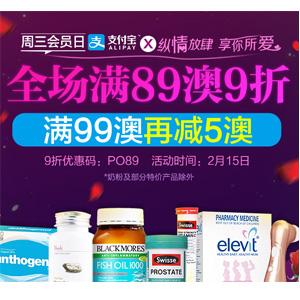 支付宝日!澳洲Pharmacy Online中文网尖货促销活动