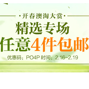 澳洲Pharmacy Online中文网精选商品包邮专场