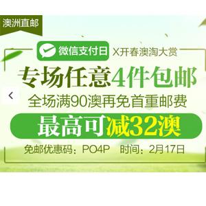 澳洲Pharmacy Online中文网微信支付日 全场满90澳免首重邮费