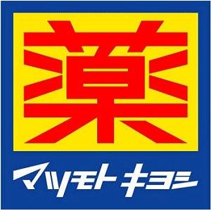 Matsukiyo松本清官网有最高送10倍积分促销