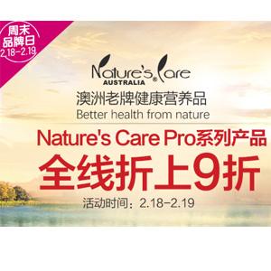 澳洲Pharmacy Online中文网周末品牌日 Nature's Care全线额外9折