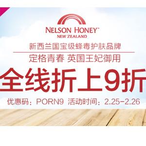 澳洲Pharmacy Online中文网周末品牌日 Royal Nectar蜂毒护肤品牌额外9折