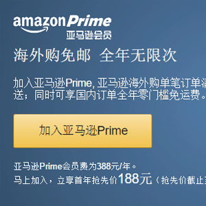 最新消息!中亚Prime会员¥188/年优惠价时间延长至17年11月26日