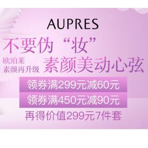 亚马逊中国欧珀莱品牌美妆活动