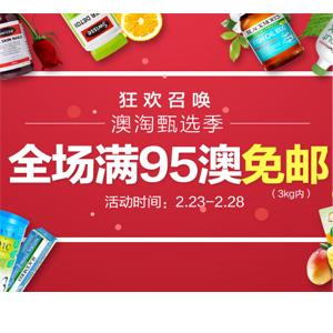 活动升级!澳洲Pharmacy Online中文网 移动端专享满100澳减5澳