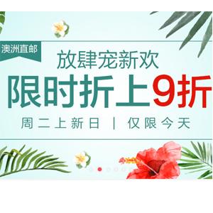 澳洲Pharmacy Online中文网周二上新日活动 专场额外9折