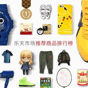 春风十里不如你!乐天国际现有指定店铺满12000日元立减2000日元