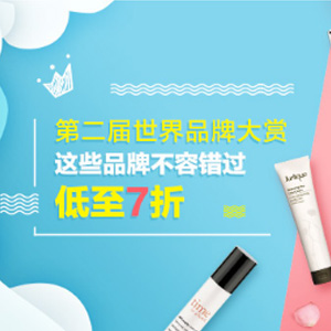 Feelunique中文网世界品牌大赏