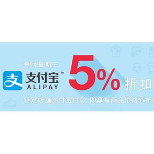 日本乐天国际 周三支付宝日额外95折优惠