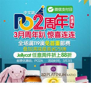 澳洲Pharmacy Online中文网微信支付日 Jellycat品牌商品两件额外88折