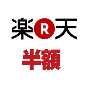 预告!日本乐天Super Sale超级优惠日即将开启