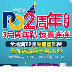 澳洲Pharmacy Online中文网周年庆最后一天活动