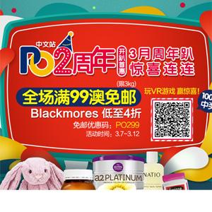 澳洲Pharmacy Online中文网3月周年庆活动