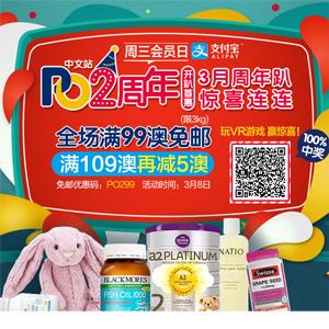 支付宝日!澳洲Pharmacy Online中文网周年庆活动