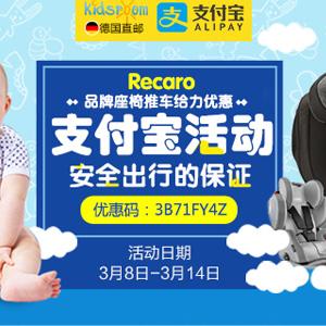支付宝日!Kidsroom官网有Recaro品牌座椅推车低至88折促销