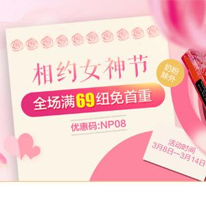 新西兰NetPharmacy中文网女神节活动