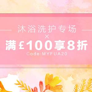 Feelunique中文网有沐浴洗护专场促销