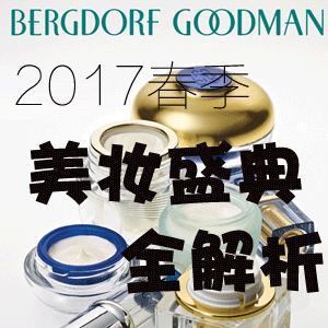 就今天!2017春季Bergdorf Goodman美妆盛典倒计时