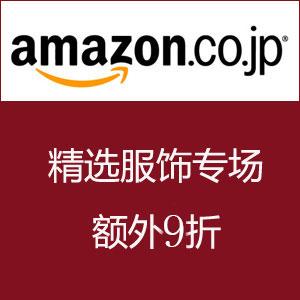 日本亚马逊现有男女鞋服箱包类额外9折促销优惠