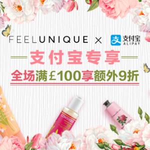 支付宝专享!Feelunique中文网全场促销