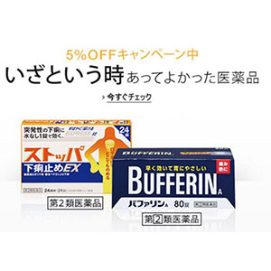 日本亚马逊现有部分医药品95折优惠促销
