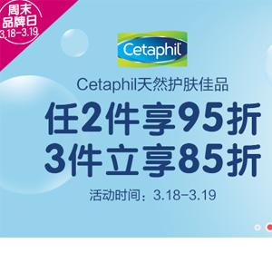 澳洲Pharmacy Online中文网品牌日 Cetaphil丝塔芙护肤品多件多折