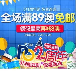 澳洲Pharmacy Online中文网周年庆终极狂欢