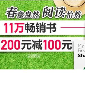 亚马逊中国 11万畅销好书促销活动