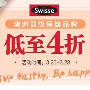 澳洲Pharmacy Online中文网Swisse保健品专场 低至4折