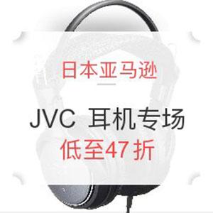 日本亚马逊现有 JVC杰伟世耳机专场促销